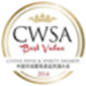 CWSA 2014 or doubleOr - Domaine Labranche